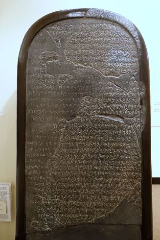 Mesha_Stela_or_Moabite_Stone,_plaster_replica_of_original_in_the_Louvre,_inscribed_in_Moabite,_Dibon,_9th_century_BC,_basalt_original_-_Harvard_Semitic_Museum_-_Cambridge,_MA_-_DSC06025
