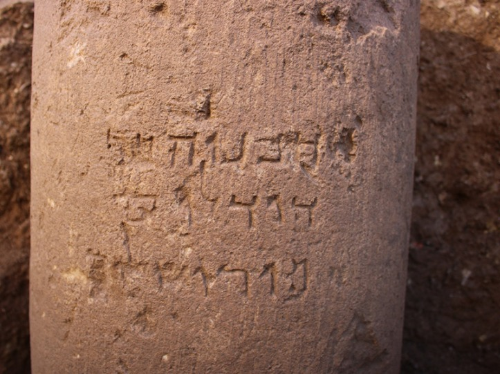Jerusalem Inscription