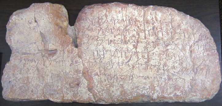 siloam_inscription_small