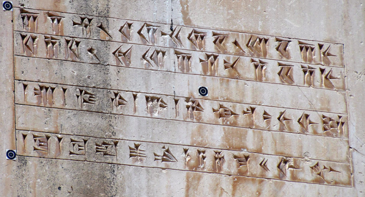 Cyrus Inscription Pasargadae