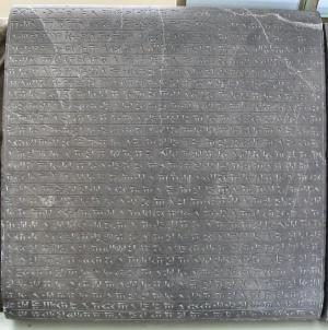 Xerxes Daiva Inscription